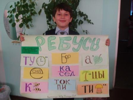 Предметная неделя русского языка и